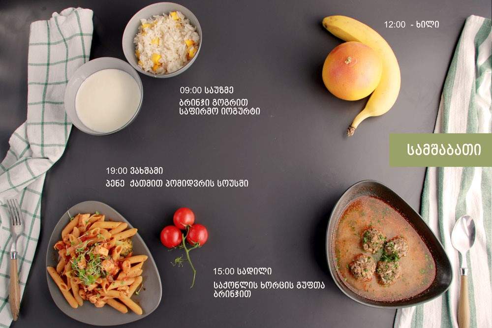 Fitness Diet - 1600 kcal (7 Days) (ინებე | inebe)